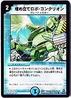【シングルカード】埋め立てロボ・コンクリオン 43/55/Y5 (デュエルマスターズ) コモン/ノーマル仕様