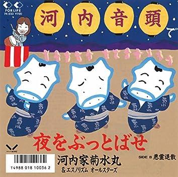 Kawachi Ondo de Yoru o Buttobase