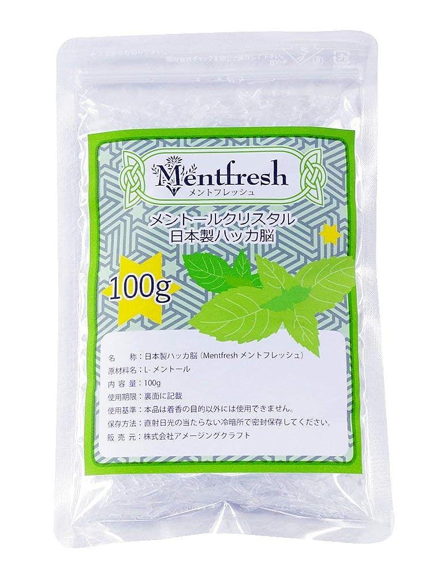 先住民国家北へ【日本製】 ハッカ脳 100g メントフレッシュ ハッカ結晶