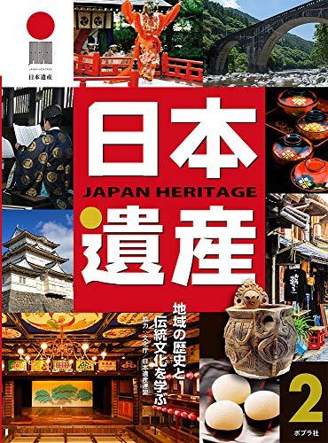 日本遺産 2: 地域の歴史と伝統文化を学ぶ