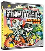 新黑猫警长(机器人小王子的美丽心愿注音全彩修订本)/小布老虎图画书