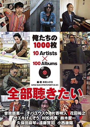 俺たちの1000枚 10 Artists × 100 Albums