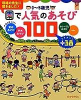0~5歳児 園で人気のあそびうた100 室内・戸外・わらべうた・etc 保カリBOOKS(18)