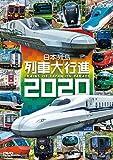 ビコム 列車大行進シリーズ 日本列島列車大行進2020[DW-4620][DVD]