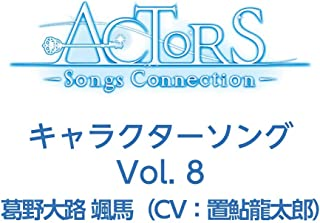 TVアニメ ACTORS -Songs Connection- キャラクターソング Vol.8 葛野大路 颯馬(CV:置鮎龍太郎)...
