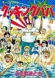 クッキングパパ(57) (モーニングコミックス)