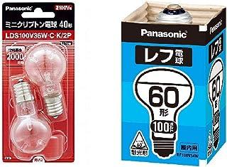 【セット買い】パナソニック ミニクリプトン電球 E17口金 35ミリ径 40形 2個入 LDS100V36WCK2P & レフ電球(屋内用) E26口金 100V60形 散光形(ビーム角=60°)