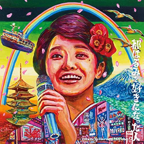 都はるみを好きになった人 ~tribute to HARUMI MIYAKO~ - オムニバス, 大竹しのぶ, 吉岡治, 中村タイチ, 会原実希
