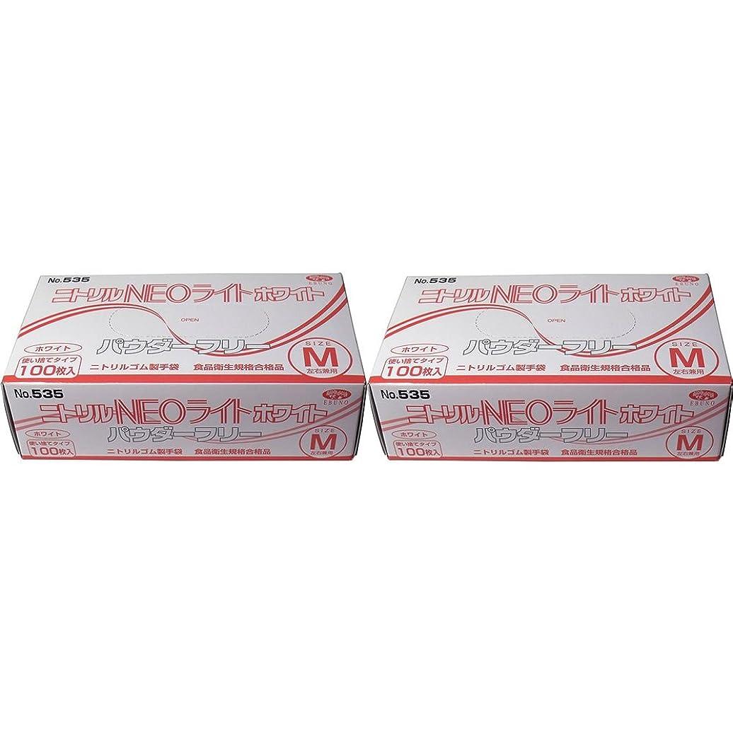 配当連結する予防接種【セット品】ニトリル手袋 パウダーフリー ホワイト Mサイズ×2個