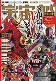 宇宙船vol.171 (ホビージャパンMOOK 1056)