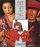 動乱[Blu-ray/ブルーレイ]