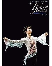 Ice Jewels(アイスジュエルズ)Vol.10~フィギュアスケート・氷上の宝石~羽生結弦スペシャルインタビュー(KAZIムック)