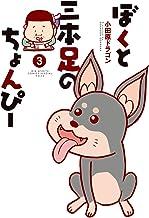 表紙: ぼくと三本足のちょんぴー(3) (ビッグコミックススペシャル) | 小田原ドラゴン