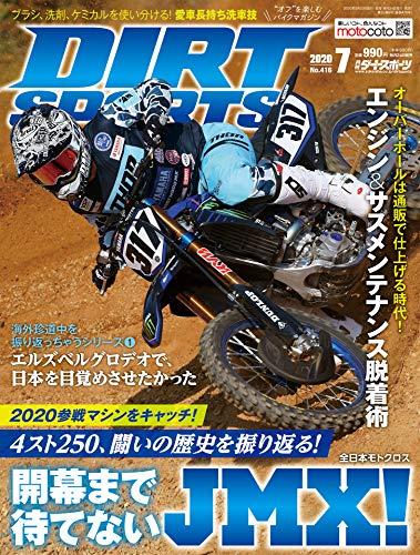 DIRT SPORTS (ダートスポーツ) 2020年 7月号 [雑誌]