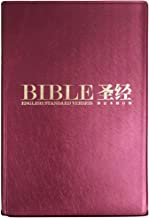 Bilingual English Chinese Holy Bible / English Standard Version - Revised Chinese Union Version, Simplified Chinese / ESV/RCUV / Burgundy Pearl Vinyl with Golden Edges, Maps, Large Chinese Characters