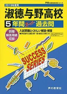 S 5淑徳与野高等学校 2019年度用 5年間スーパー過去問 (声教の高校過去問シリーズ)