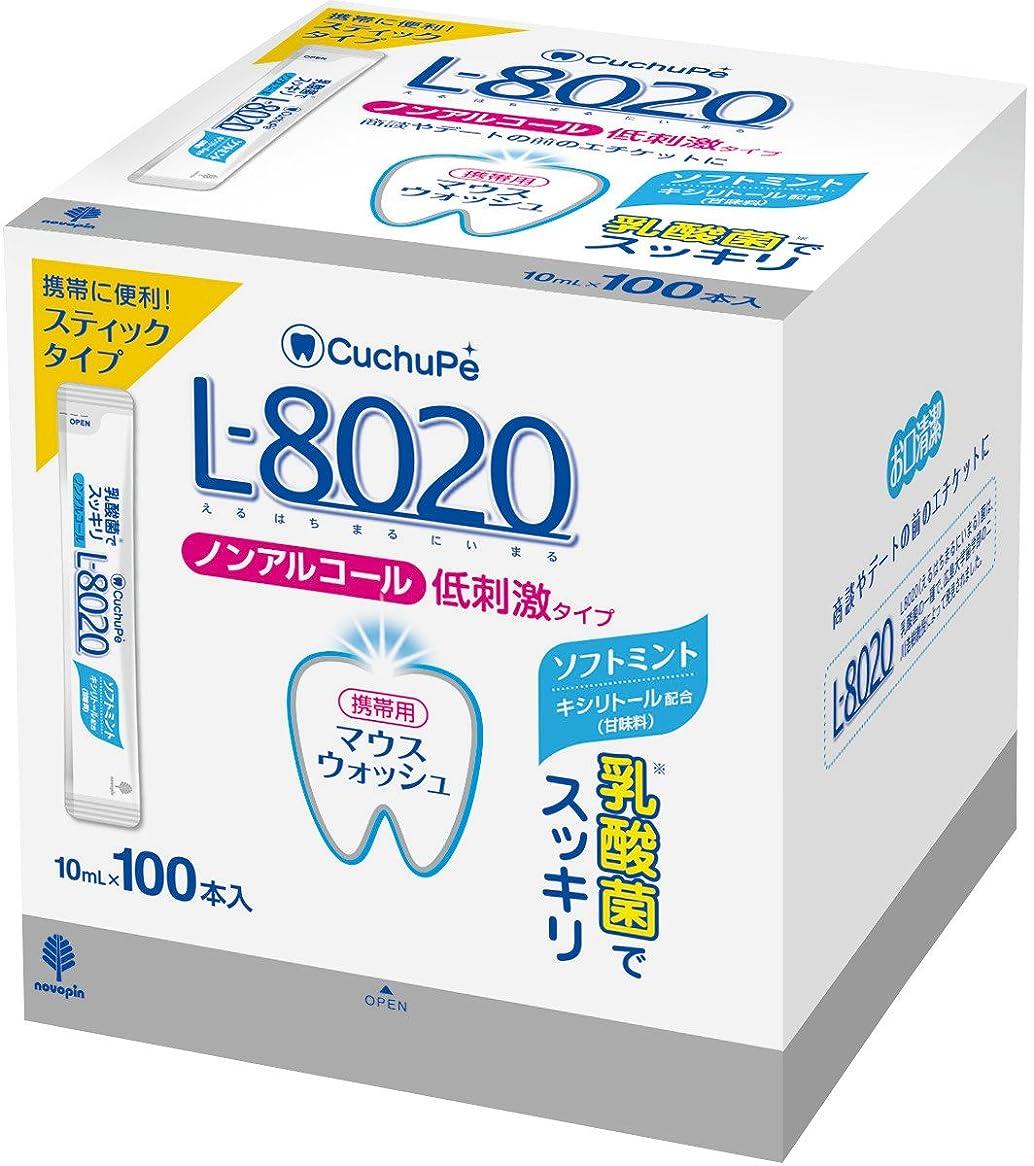 眉招待ほんのクチュッペ L-8020 マウスウォッシュ ソフトミント スティックタイプ 100本入