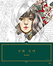 City and Girl Coloring Book (Korean Edition)