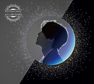 月と太陽と君の歌 月盤 (Type-A)