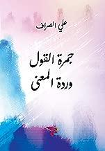 جمرة القول، وردة المعنى (Arabic Edition)