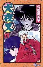 表紙: 犬夜叉(29) (少年サンデーコミックス) | 高橋留美子