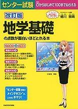 改訂版 センター試験 地学基礎の点数が面白いほどとれる本