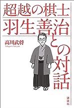 表紙: 超越の棋士 羽生善治との対話 | 高川武将
