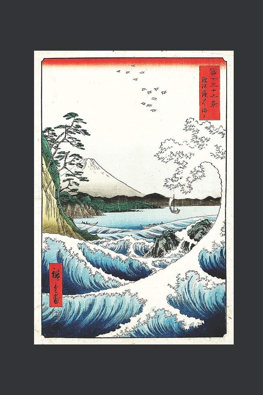 意義ケープアスリートNotebook: Sea at Satta in Suruga Province Japanese Art Journal & Doodle Diary; 120 Squared Grid Pages for Writing and Drawing - 6x9 in.