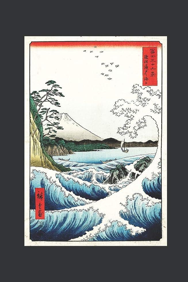 グレードウィンクテレビNotebook: Sea at Satta in Suruga Province Japanese Art Journal & Doodle Diary; 120 Squared Grid Pages for Writing and Drawing - 6x9 in.
