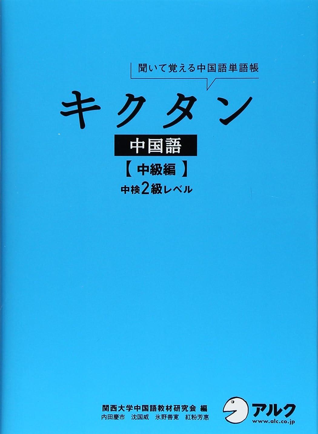 放射する休暇農場キクタン中国語【中級編】中検2級レベル
