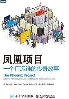凤凰项目 一个IT运维的传奇故事