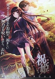 祝姫 ガイド 竜騎士07 和遥キナ クール教信者 八神健