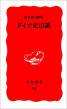 表紙: ドイツ史10講 (岩波新書) | 坂井 榮八郎