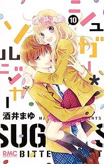 シュガー*ソルジャー 10 (りぼんマスコットコミックス)