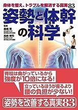 表紙: 姿勢と体幹の科学   高崎博司