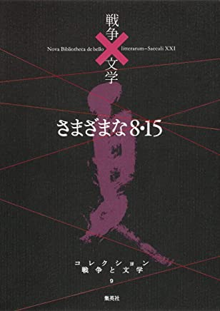 コレクション 戦争×文学 9 さまざまな8・15