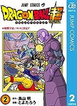 表紙: ドラゴンボール超 2 (ジャンプコミックスDIGITAL) | とよたろう