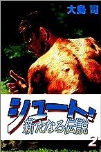 表紙: シュート! 新たなる伝説 2巻 | 大島 司
