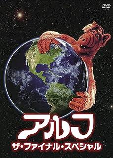 アルフ/ザ・ファイナル・スペシャル 普及版 [DVD]