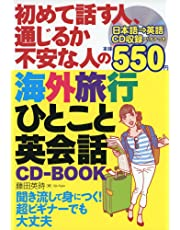初めて話す人、通じるか不安な人の海外旅行ひとこと英会話CD-BOOK