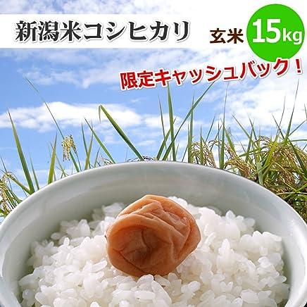 【関東 北関東地方限定】新潟米コシヒカリ【玄米】15kg[新潟産こしひかり]関東 北関東地方の方は5%キャッシュバックキャンペーン!