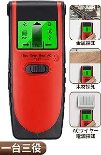 下地探し下地センサー 木材 ACワイヤ 金属探知機 多機能の壁裏検出器 引っ越し内装材専用壁うら探し デジタルLCDディスプレイ付き 乾電池式電動diy 工具MAXLAPTER