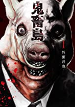 表紙: 鬼畜島 1巻 (LINEコミックス) | 外薗昌也
