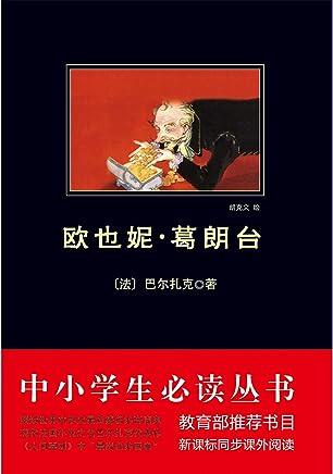 中小学生必读丛书:欧也妮·葛朗台