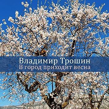 В город приходит весна