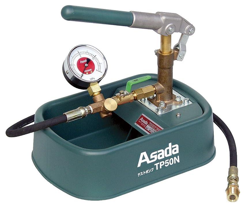 マスタードホームレス最近アサダ TP500 テストポンプTP50N