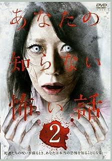 あなたの知らない怖い話2 [DVD]