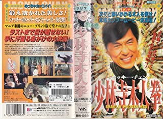 少林寺木人拳【字幕版】 [VHS]
