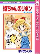 表紙: 姫ちゃんのリボン 短編集 (りぼんマスコットコミックスDIGITAL) | 水沢めぐみ