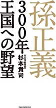 表紙: 孫正義 300年王国への野望 (日本経済新聞出版) | 杉本貴司